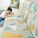 沙發墊 沙發涼席墊夏季夏天款防滑客廳通用沙發罩巾涼席藤席子冰絲沙發墊 印象