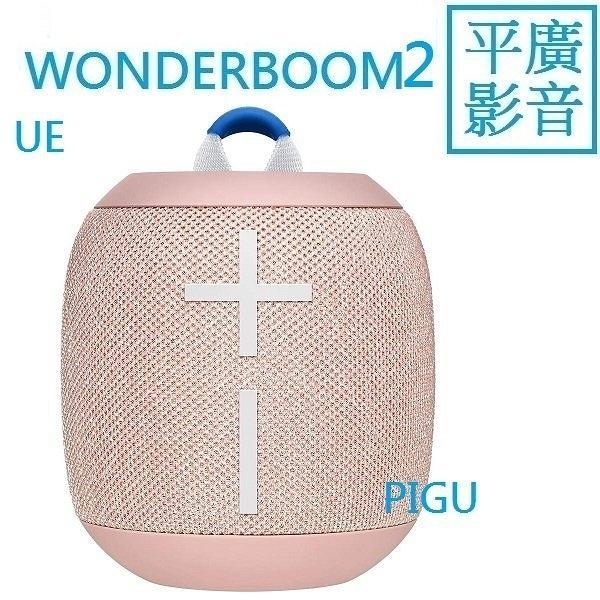 平廣 送袋 UE Wonderboom2 蜜桃粉色 藍芽喇叭 二代 羅技公司貨 粉紅色 Logitech Ultimate Ears