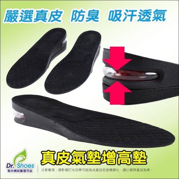 真皮氣墊增高鞋墊 吸汗防臭 氣曩增高5cm雙層設計避震緩衝效果佳 馬丁靴高統雪靴短靴 LaoMeDea