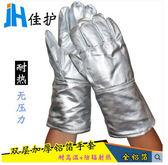 抗熱手套 佳護鋁箔手套耐高溫防火熔煉 五指鋁箔手套 防輻射熱1000度J 芭蕾朵朵