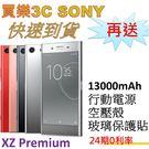 SONY XZ Premium 手機,送 13000mAh行動電源+空壓殼+玻璃保護貼,24期0利率