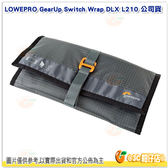 LOWEPRO GearUp Switch Wrap DLX 百納快取 Switch 收納包 L210 公司貨 遊戲卡袋