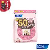 【海洋傳奇】【日本出貨】FANCL 芳珂  50代 女性營養補給品 30包入