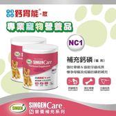 *KING WANG*台灣 發育寶Care系列《鈣胃能 補鈣鈣磷(貓用) NC1》250g