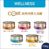 WELLNESS寵物健康[CORE肉醬主食貓罐,5種口味,156g,美國製](單罐)