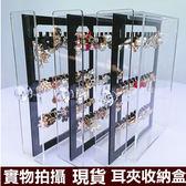【現貨】優質壓克力耳夾收納盒 化妝品項鍊飾品收納 透明耳夾收納 夾式耳環收納盒(C22010) 禮物