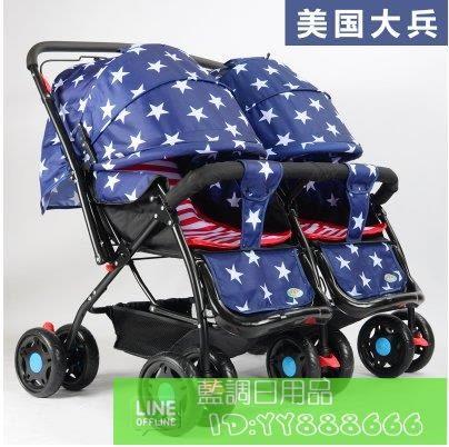雙胞胎推車雙向輕便避震寶寶可躺可坐雙人bb童車可折疊嬰兒手推車【美國