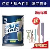 亞培 安素(綠茶)250mlx24入(箱)【富康活力藥局】