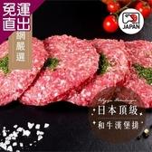 家購網嚴選 頂級和牛漢堡排X10包 (100g/包)【免運直出】
