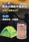 (現貨)歌林6LED太陽能充電露營燈 KSD-KU001