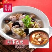 紅豆食府SH.好事成雙鍋物組(麻辣鍋底+酸菜白肉鍋)...愛食網