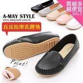 【多件更省】現貨豆豆鞋-MIT真皮乳膠按摩墊樂福鞋(共5色)