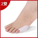 小拇趾保謢套 腳趾內翻保護套 (2雙裝顏色隨機)【AF02194-2】i-Style居家生活