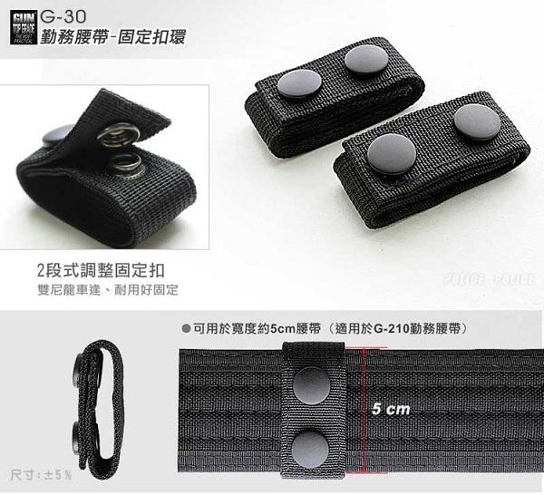 台灣製GUN TOP GRADE 勤務腰帶-固定扣環#G-30(4入)【AH05076-2】99愛買小舖
