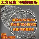 『618好康又一發』網兜抄網頭不銹鋼可折疊撈魚網