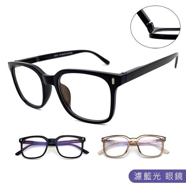 【南紡購物中心】【SUNS】MIT濾藍光眼鏡 超彈性鏡腳 100%抗紫外線 保護眼睛 台灣製造 檢驗合格