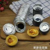 小蛋糕 圓形 菊花形 蛋撻錫紙 鋁箔蛋撻底托/蛋塔托/蛋撻模容器·享家生活館