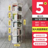 創意旋轉書架簡約現代360度落地簡易小書櫃兒童學生家用轉角置物Ps:5層直徑39公分