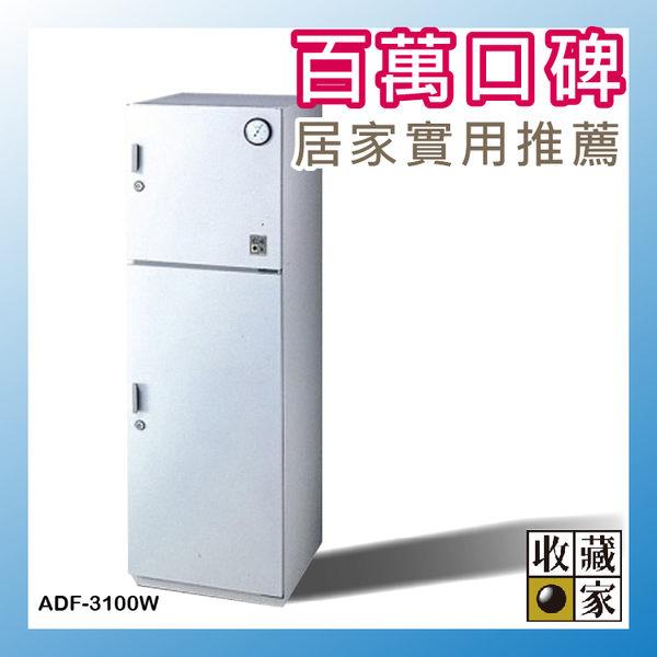 【防潮箱】收納防潮【收藏家】 174公升 大型環控平衡除濕主機電子防潮箱 ADF-3100W