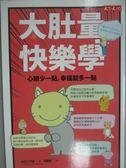 【書寶二手書T4/心靈成長_KHR】大肚量快樂學_波波工作室