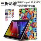 彩繪皮套 華碩 Zen Pad 10 Z300C 平板皮套 防摔 支架 自動吸附 Z300M 卡通彩繪  Z300CG 保護殼
