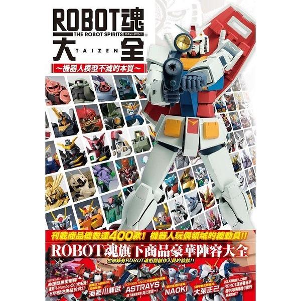 ROBOT魂大全~機器人模型不滅的本質~