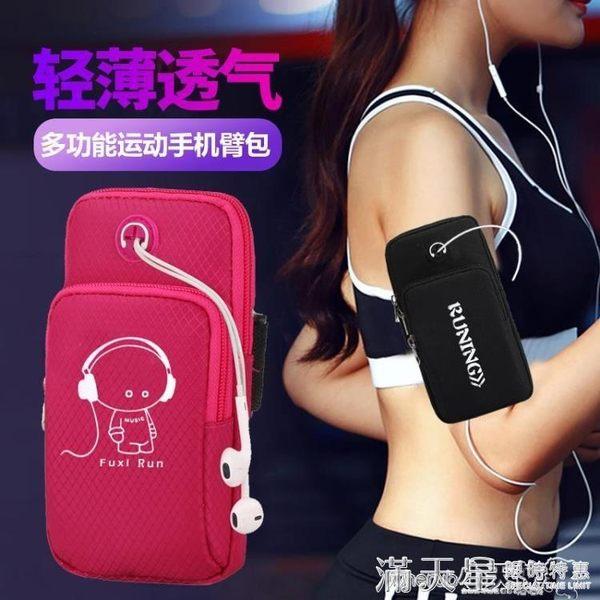 手機臂包跑步運動手臂包 交換禮物I1