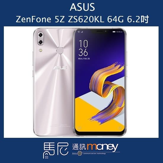 (贈玻璃貼+手機套)華碩 ASUS ZenFone 5Z ZS620KL 64G/6.2吋/臉部解鎖/雙鏡頭【馬尼通訊】