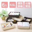 《真心良品》藤蔓風3號收納籃6.5L(6入)