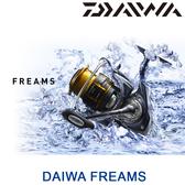 漁拓釣具 DAIWA 15 FREAMS 3500 / 4000 (紡車捲線器)
