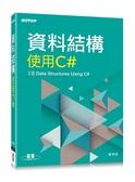 (二手書)資料結構:使用C#