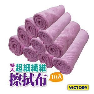 【VICTORY】超細纖維擦拭布40x40cm-10入#1032002