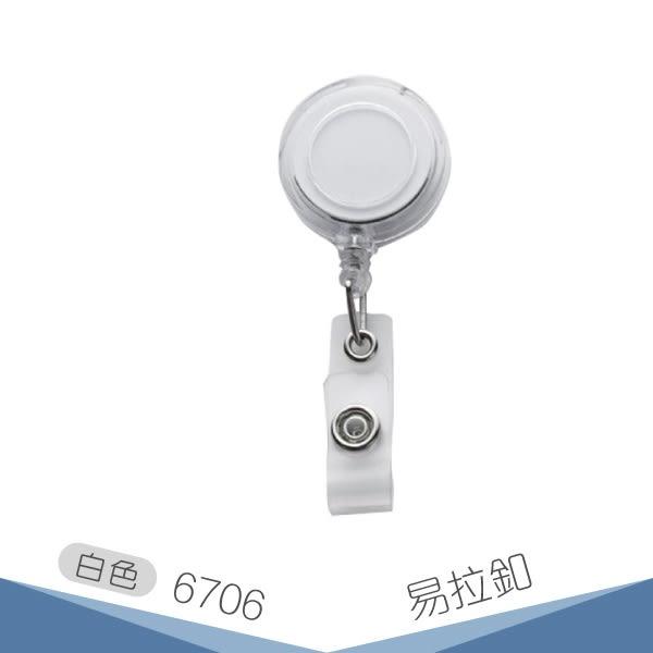 UHOO 6706 易拉扣(白色) 票卡夾 掛繩 識別套 悠遊卡套 員工證件 掛繩 名牌夾 悠遊卡夾