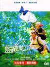 【百視達2手片】藍蝶飛舞(DVD)...