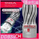【套套先生】日本 TENGA AIR-TECH VC 空壓旋風飛機杯-極大型 (銀)可重複使用/情趣/自慰/飛機杯