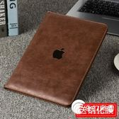 ipad保護套-蘋果2018新款iPad保護套9.7寸a1893平板-奇幻樂園