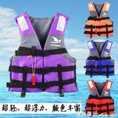 優質牛津布料國家標準 救生衣 救生服 浮潛衣 漂流衣 帶口哨 瑪麗蓮安YXS