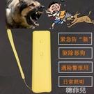驅狗器 驅狗神器大功率超聲波驅狗器強力戶外防身訓狗防狗咬止犬吠器便攜 韓菲兒
