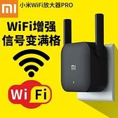 路由器 小米wifi放大器PRO無線高速接收中繼器擴展器增強信號信號手機 城市科技
