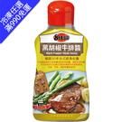 任-憶霖 黑胡椒牛排醬(400/瓶)