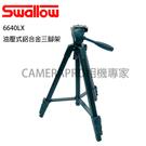 ◎相機專家◎ 送手機夾 SWALLOW 6640LX 油壓式鋁合金三腳架 AL3 升級版 送原廠腳架袋 欽輝行公司貨