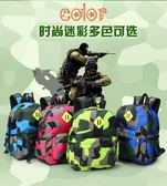 迷彩兒童背包幼兒園書包3-6周歲小孩雙肩包一年級男女童旅游包包 3C優購