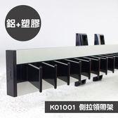 歐奇納 OHKINA 側拉式領帶架/絲巾架(K01001)