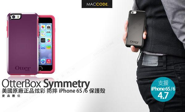 美國原廠正品 Otterbox Symmetry 炫彩 防摔 iPhone 6S / 6(4.7吋) 保護殼