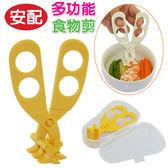 寶寶食物剪刀 嬰兒輔食剪刀研磨器食物剪工具兒童輔食器餐具
