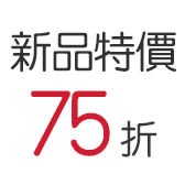秋冬現貨75折