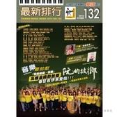 最新排行(132集)【簡譜/樂譜/所有樂器適用】