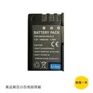 【福笙】NIKON ENEL9 EN-EL9 防爆鋰電池 D5000 D3000 D40 D40X D60