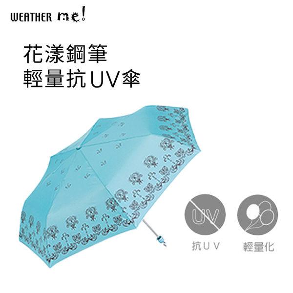 【Weather Me】花樣鋼筆輕量抗UV傘 ◆86小舖 ◆ 摺疊傘/雨天必備