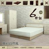 【UHO】DA 自然風 6尺雙人加大 六件組 (床頭箱+簡易床底+二抽床邊櫃+化妝台+衣櫃+三斗櫃) 免運費